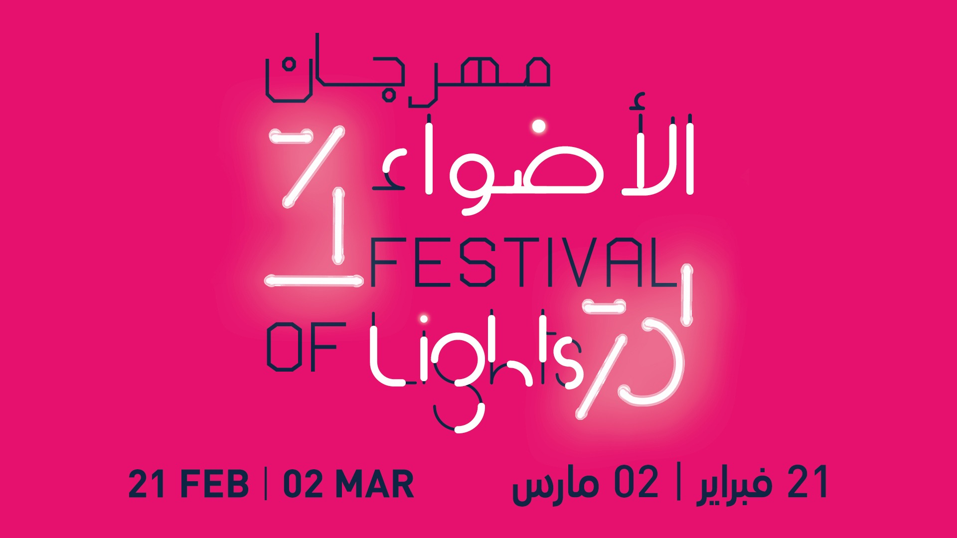 Festival of Lights Kuwait